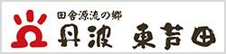 東芦田ネット